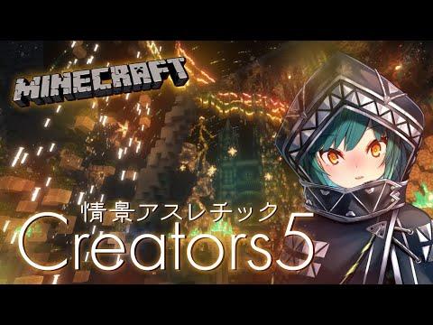 【マイクラ】めっちゃ綺麗なアスレチック Creators5 【北小路ヒスイ/にじさんじ】