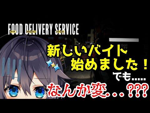 【フードデリバリーサービス】新しいバイト始めた!【にじさんじ/空星きらめ】