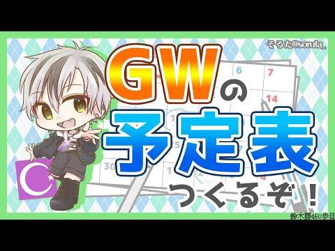 【相談】GWの予定を決めたい!【鈴木勝/にじさんじ】