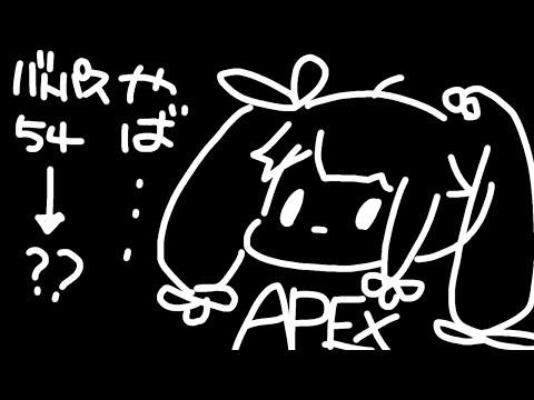 【APEX】さぼったね、全然やってなかったねどうしようバトルパス買ったからアプデ前までにあげたい。 【夜見れな/にじさんじ】