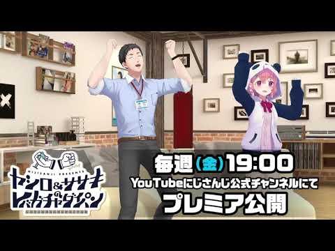 【予告!】ヤシロ&ササキのレバガチャダイパン #32