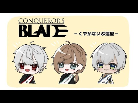 【Conqueror's Blade】コニの戦い(2021年4月)【イブラヒム/にじさんじ】