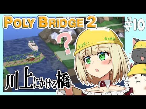 【Poly Bridge2】橋を架けましょう10【にじさんじ/鈴谷アキ】