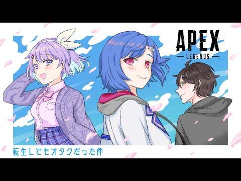 【APEX】えぺまつり カスタム3日目✨【#オタ件WIN】
