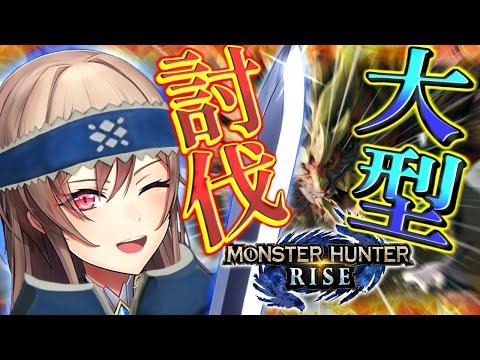 【モンハンライズ】大型モンスターの討伐に挑戦!!!【にじさんじ】