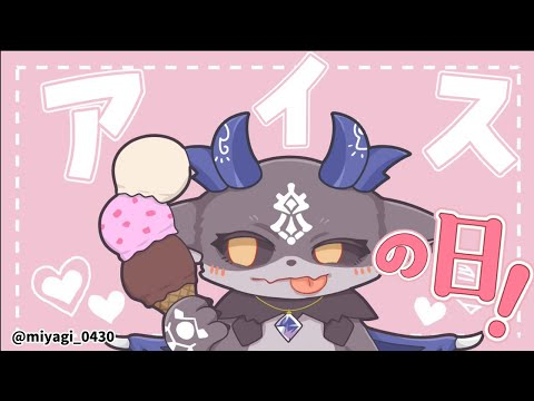 契約者NO.1アイスはどれだ アイスの日!【でびでび・でびる/にじさんじ】