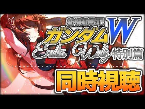 【同時視聴】「新機動戦記ガンダムW Endless Waltz 特別篇」を一緒に見たい【にじさんじフミ】