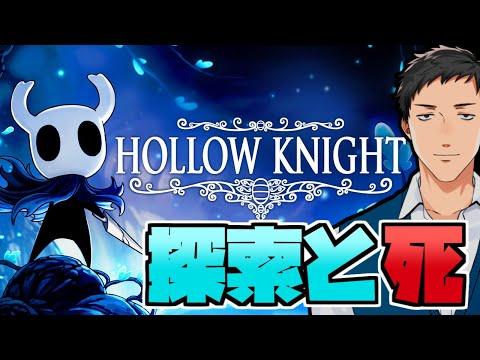 【Hollow Knight #1】良作と噂の2D型探索アクションへの挑戦【にじさんじ/社築】