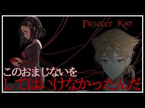 【Project Kat】この儀式、絶対にしてはいけない【にじさんじ / 伏見ガク】