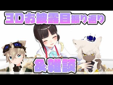 3Dブラッシュアップお披露目振り返り&久々の雑談【鈴鹿詩子/にじさんじ】