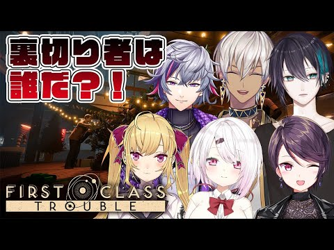 【First Class Trouble 】SF宇宙人狼???#月下の桜【鷹宮リオン/にじさんじ】