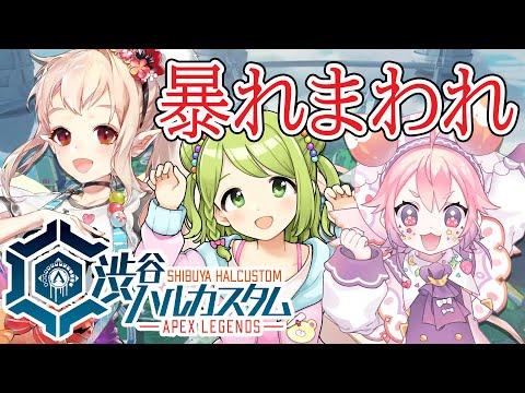 【APEX】5/13渋谷ハルカスタムw/いちごちゃん、かざちゃん【にじさんじ/える】