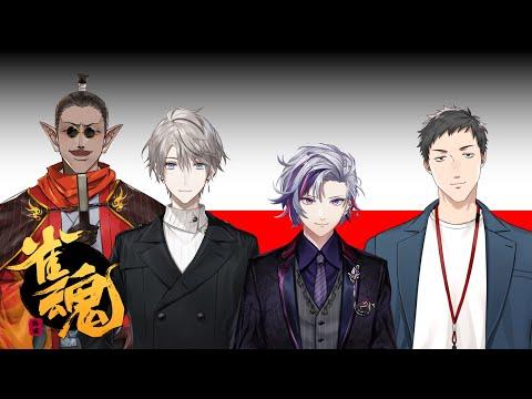 【雀魂】にじさんじ卍リベンジャーズ【にじさんじ】