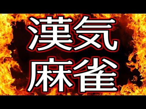 【雀魂】初めての漢気麻雀【グウェル・オス・ガール/歌衣メイカ/伊東ライフ】