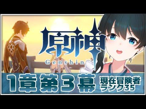 【#原神/Genshin】#8「魔神任務(1章第3幕)」攻略する!【小野町春香/にじさんじ】