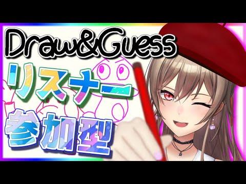 【Draw & Guess】にじさんじライバーでおえかき伝言ゲーム!【にじさんじ】