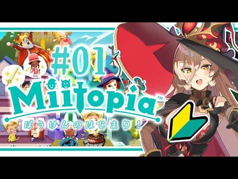 【#01 Miitopia/ミートピア】つどえにじさんじらいばー!【ニュイ・ソシエール/にじさんじ】
