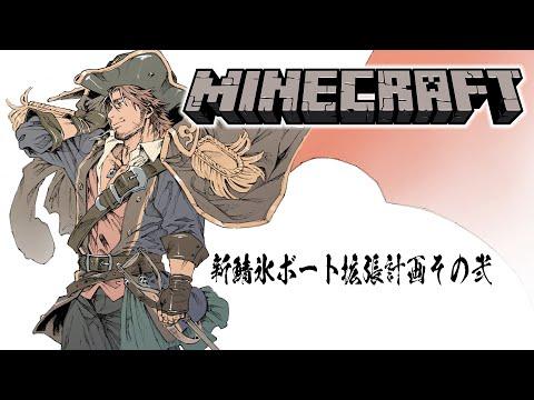 【Minecraft】ベルモンド鉄道拡大計画#6【にじさんじ鯖】
