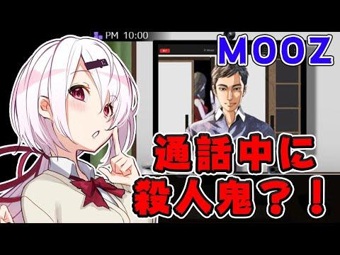 【MOOZ】リモート通話中に殺人鬼があああああ!!!!【椎名唯華/にじさんじ】