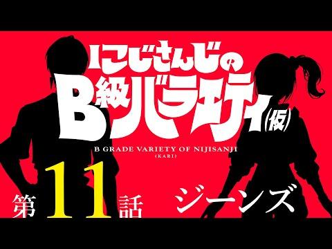 【私という】にじさんじのB級バラエティ(仮)#11【戦うボディ】