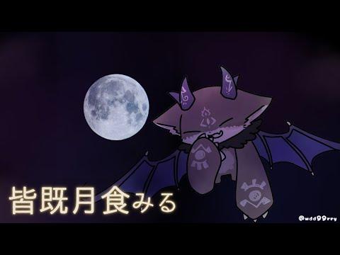 皆既月食見るか【でびでび・でびる/にじさんじ】