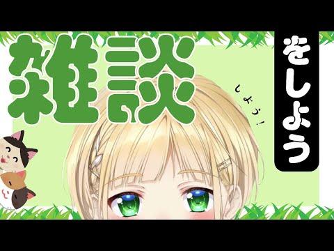 雑談をしようしよう189🐈【にじさんじ/鈴谷アキ】