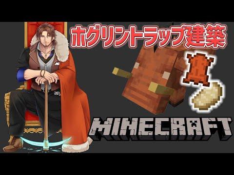 【Minecraft】たくさんの豚肉と革がほしくない?よし作ってみよう【にじさんじ鯖】