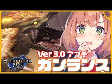 【モンハンライズ】Ver3.0アプデ!バルファルク!?【本間ひまわり/にじさんじ】