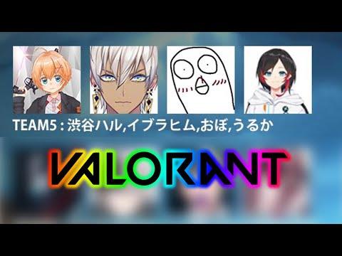 【valorant】身内内戦カスタム【にじさんじ/イブラヒム】