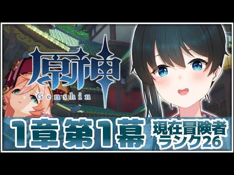 【#原神/Genshin】#5「1章第1幕」「伝説任務」攻略せよ!【小野町春香/にじさんじ】