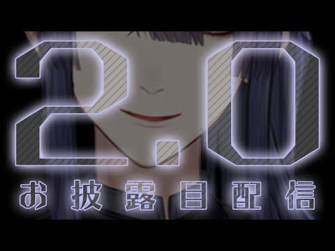 【2.0お披露目】1.0卒業式【長尾景/にじさんじ】