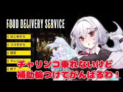 【フードデリバリーサービス】配達員になります!【にじさんじ/葉加瀬冬雪】
