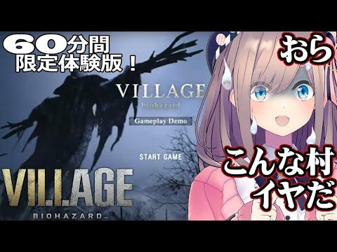 【BIOHAZARD VILLAGE(体験版)PS5】初のPS5でプレイしてみるるるr!!!!【鈴原るる/にじさんじ】