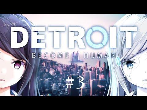 #3 完全初見デトロイト!ハンクさんコナーくんをそんな目で見てたんですね…【Detroit: Become Human/にじさんじ郡道】