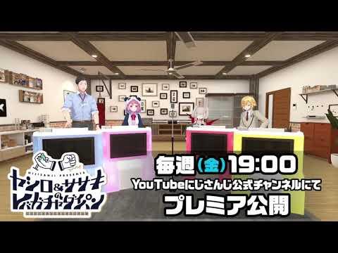 【予告!】ヤシロ&ササキのレバガチャダイパン #33