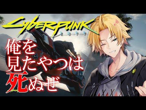 【サイバーパンク2077】そろそろメインストーリー進めないとやばい │ Cyberpunk2077【神田笑一/にじさんじ】