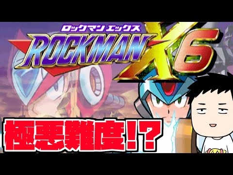【ロックマンX6】シリーズ中でも超高難易度らしいがクリアする…!【にじさんじ/社築】