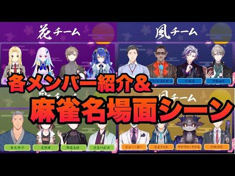 【#にじさんじ花鳥風月戦】チーム発表&各チームメンバーの麻雀名場面集