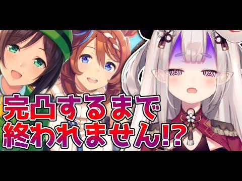 【ウマ娘】神ピックアップ!完凸するまで終われません!!