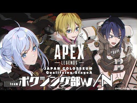 【APEX】 JAPAN COLOSSEUM 2021 ボクシング部w/N✊【雪城眞尋/にじさんじ】
