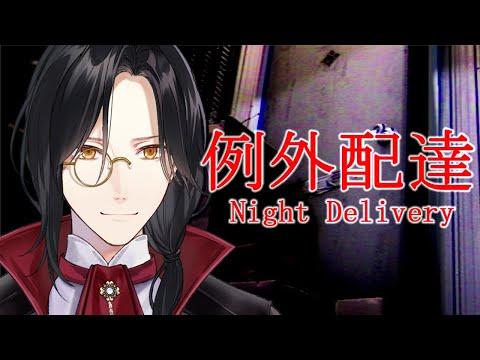 【ホラー】Night Delivery | 例外配達 【シェリン/にじさんじ】