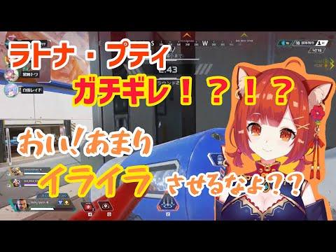 【ラトナ・プティ】キレ方がかわいいぷてち【にじさんじ/切り抜き/Apex】