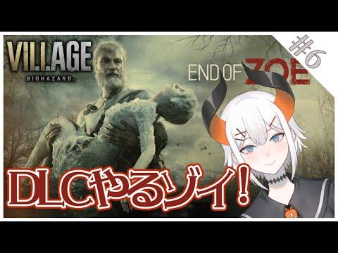 #7(DLC)【BIOHAZARD7/バイオ7】 ビビらない亜人の た の し い バ イ オ【にじさんじ/レヴィ・エリファ】