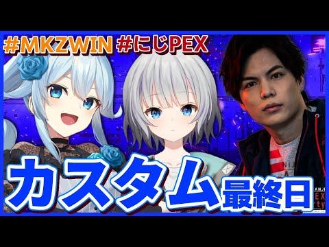 【APEX】#にじPEX カスタム最終日!#MKZWIN!【雪城眞尋/にじさんじ】