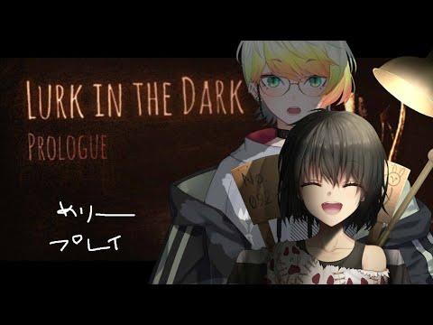 【Lurk in the Dark : Prologue】怖くないとは言ってない【ましろ/メリッサ・キンレンカ/にじさんじ】