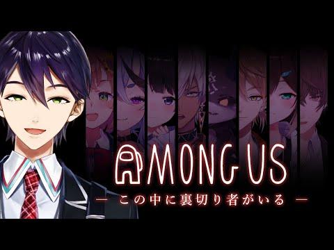 【AmongUs】人狼予想は人相で決める【剣持刀也】