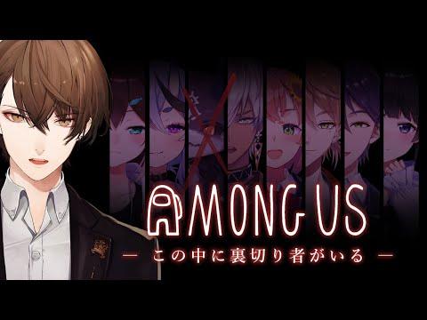 【Among Us】 未知数アモングアス 【 加賀美ハヤト視点/ にじさんじ 】