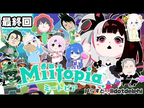 【Miitopia/ミートピア】#最終回 主人公が生まれた日 【夜見れな/にじさんじ】
