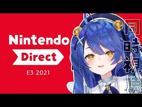 ( 同時視聴 )ワイワイニンダイ見ちゃおw \Nintendo Direct   E3 2021/( 天宮こころ / にじさんじ)