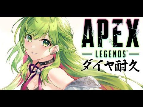 【APEX】ダイヤ耐久チャレンジ2枠目!今度こそ絶対に達成!【森中花咲/にじさんじ所属 】